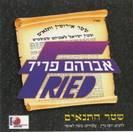 שטר התנאים / אברהם פריד