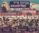 אם אשכחך ירושלים / אברהם פריד [אלבום כפול]