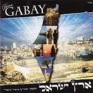 ארץ ישראל / דוד גבאי