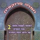 חפלה מרוקאית 2