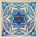 שירי רבי יהודה הלוי