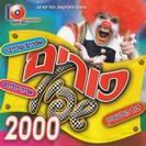 פורים שפיל 2000