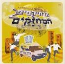 אוסף הרמיקסים המחוזקים של ישראל 2