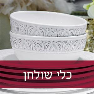 כלי שולחן למסעדה למסעדות לאולם לאולמות