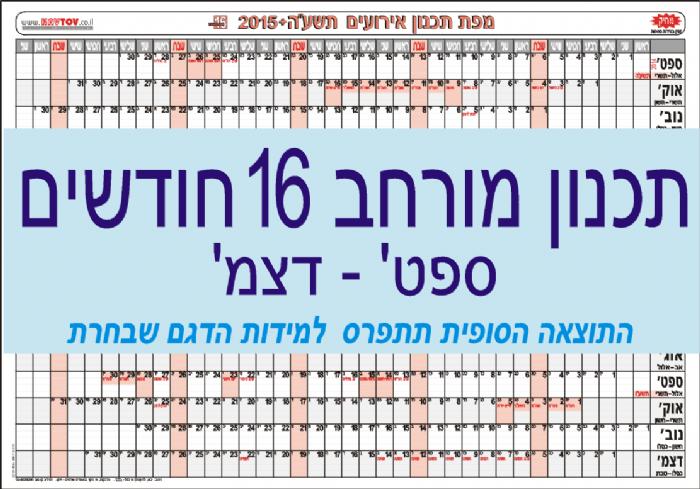 תכנון שנתי מחיק מורחב........... 16 חודשים, 2015- 2016