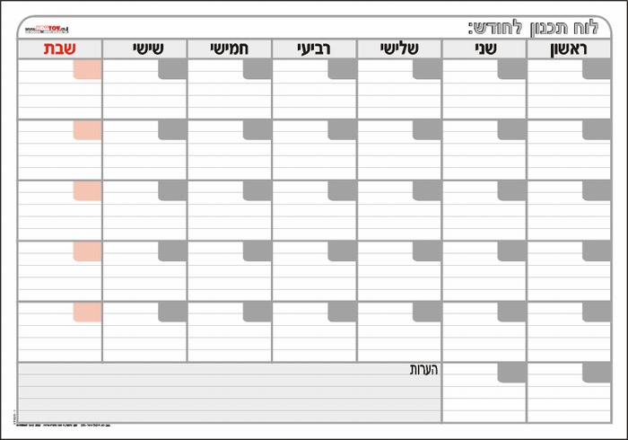 לוח תכנון חודשי מחיק, דגם kth523-1