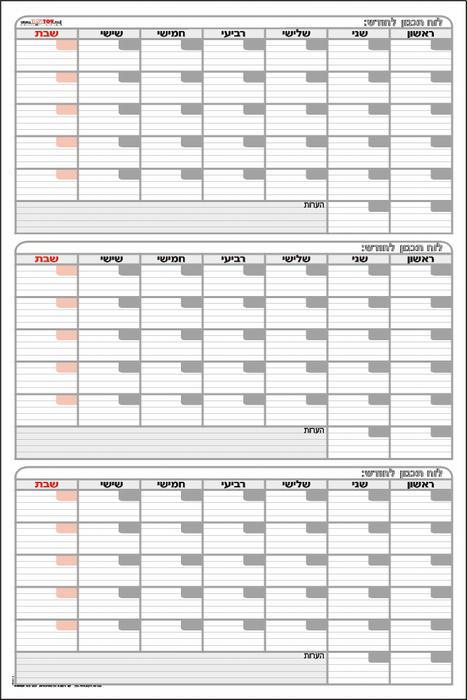 לוח תכנון תלת-חודשי מחיק KTH523-3