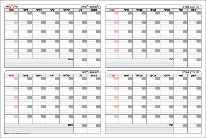 לוח תכנון מחיק 4 חודשים kth523-4
