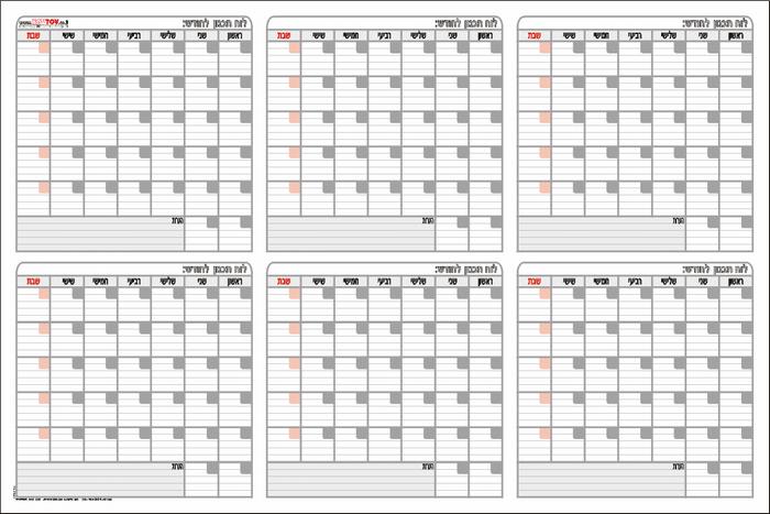 לוח תכנון 6 חודשים, מחיק דגם kth523-6
