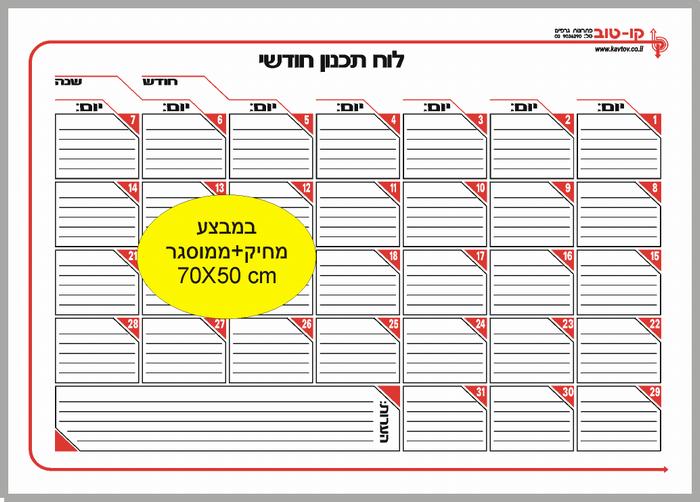 """לוח תכנון חודשי מחיק ממוסגר, 70X50 ס""""מ, במבצע"""