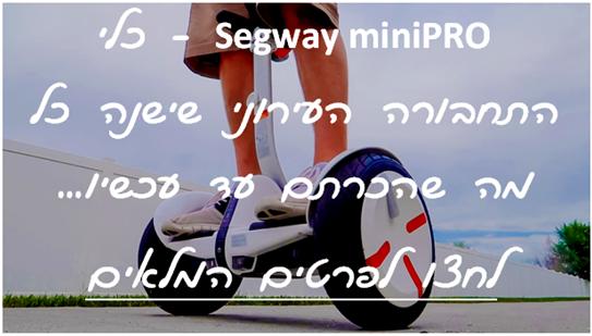 סגווי מיני פרו, segway mini pro