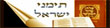 תימני ישראל