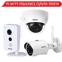 מצלמות אבטחה RISCO