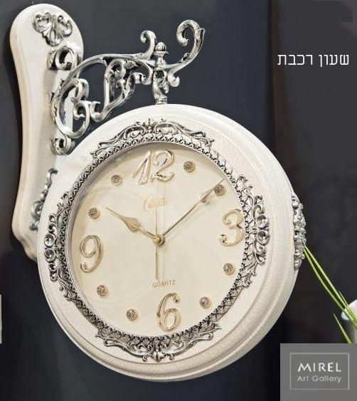 שעון רכבת לבן