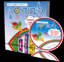 לימודיסק לגילאי 6-9 (CD)