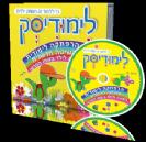 לימודיסק לגילאי 2-6 (CD)