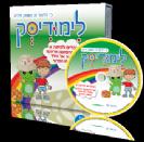 לימודיסק לגילאי 5-7 - מתנה לילדי הגן