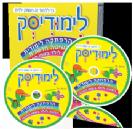 לימודיסק לגילאי 2-6 ערכת תאומים (CD)