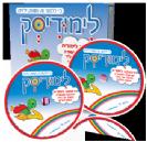 לימודיסק לגילאי 6-9 ערכת תאומים (CD)