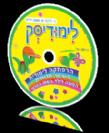 לימודיסק לגילאי 2-6 (CD) חידוש