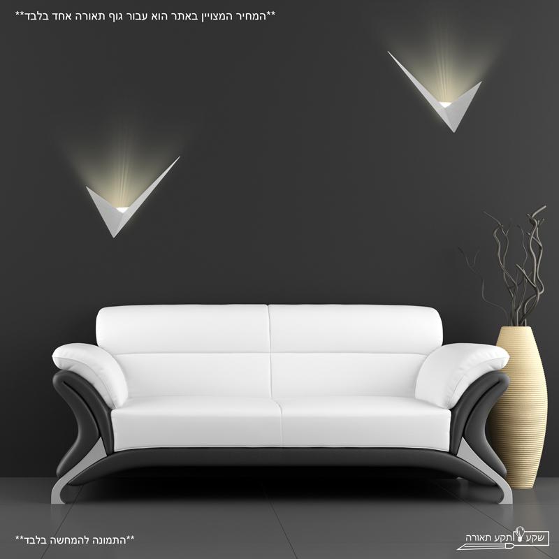 גוף תאורה לקיר בצורת וי בצבע לבן, דקורטיבי