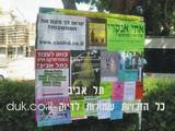 לוח מודעות מרכז תל אביב