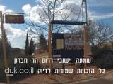 לוח מודעות יישוב שמעה דרום הר חברון