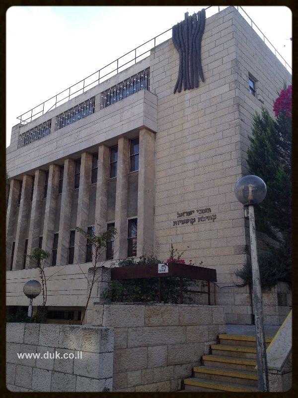 בית כנסת ברחוב חובבי ציון