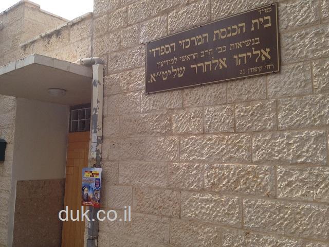 בית כנסת הרב אליהו אלחרר, מודיעין