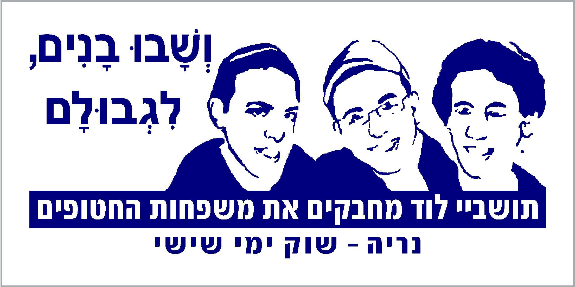שלט לקמפיין פוליטי חברתי