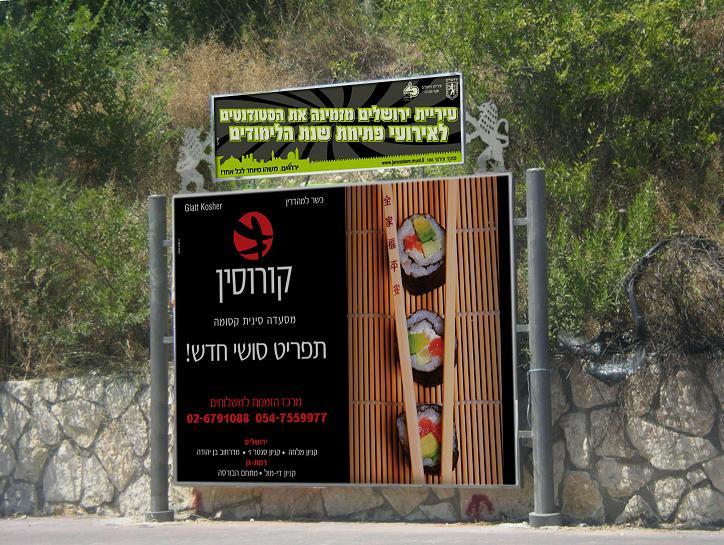 שלטי ירושלים