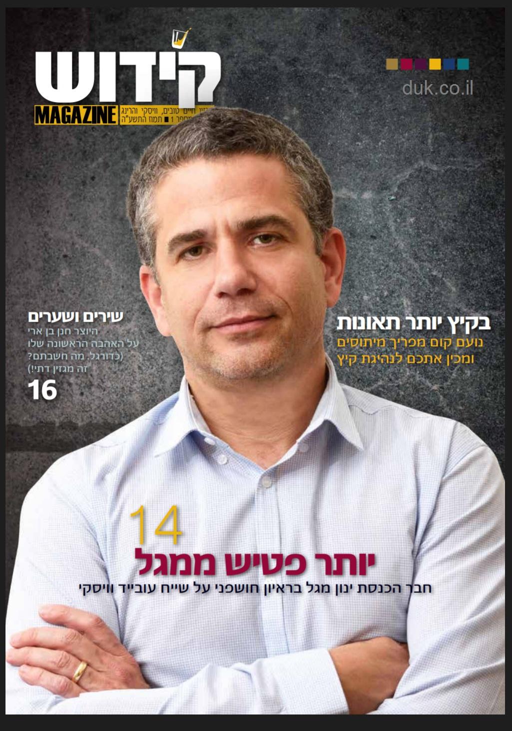 מגזין קידוש