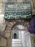מסגד סוויקה עלון - תחילת רחוב דוד, קרוב מאד לשער יפו (רחבת עומר אבן אלח´טאב)