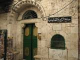 מסגד אלזאויה אלנקשבנדיה - ויה דולורוזה