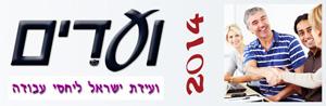 ועידת ישראל ליחסי עבודה