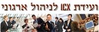 ועידת ישראל למשאבי אנוש