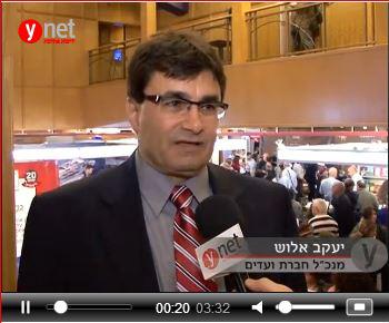 יעקב אלוש, מנכ