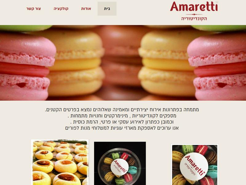 Amaretti - הקונדיטוריה